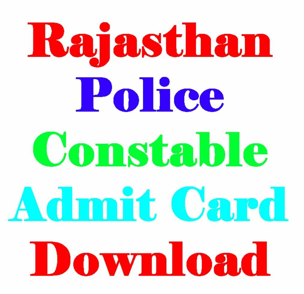 Rajasthan Police Admit Card and Exam Center –  प्रवेश पत्र होंगे कुछ देर में जारी
