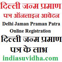 how-to-get-delhi-birth-certificate