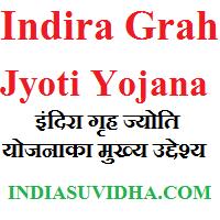 indira-grah-jyoti-yojana