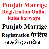 punjab-marrige-registration-online-kaise-karwaye