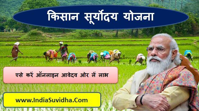 किसान सूर्योदय योजना का एसे करें ऑनलाइन आवेदव ओर लें लाभ