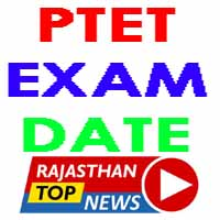 Ptet Entrance Exam Form